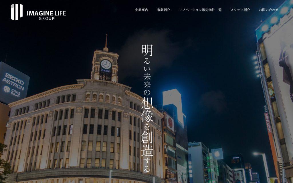 イマジングループホームページ